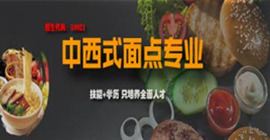 烹饪(中西式面点)专业
